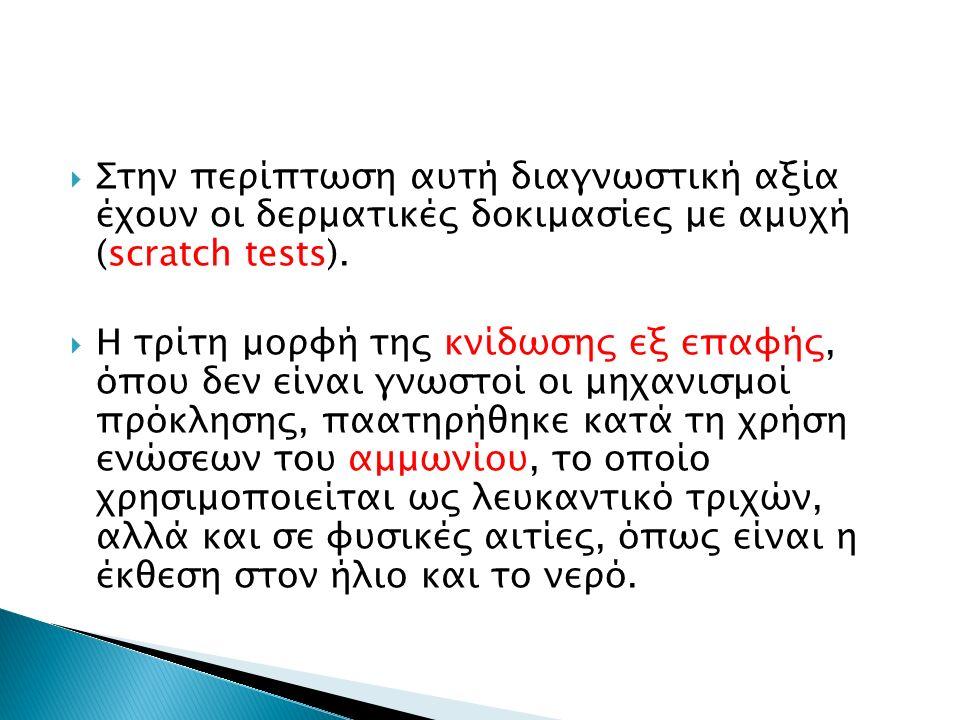  Στην περίπτωση αυτή διαγνωστική αξία έχουν οι δερματικές δοκιμασίες με αμυχή (scratch tests).