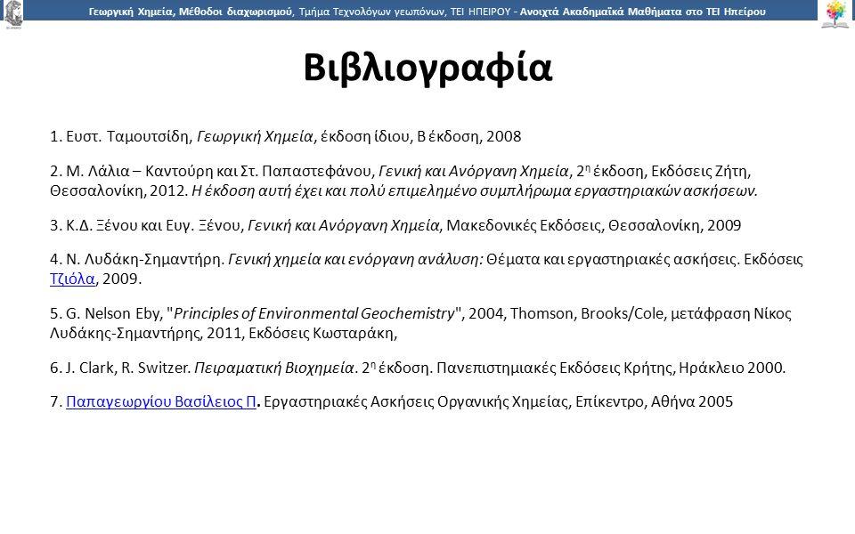 1212 Γεωργική Χημεία, Μέθοδοι διαχωρισμού, Τμήμα Τεχνολόγων γεωπόνων, ΤΕΙ ΗΠΕΙΡΟΥ - Ανοιχτά Ακαδημαϊκά Μαθήματα στο ΤΕΙ Ηπείρου Βιβλιογραφία 1.