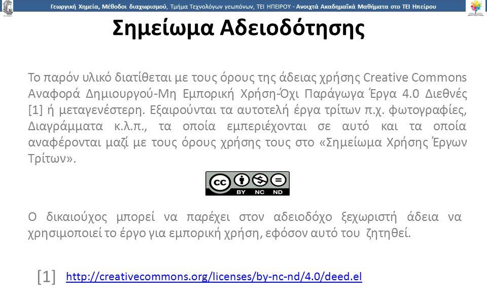 1515 Γεωργική Χημεία, Μέθοδοι διαχωρισμού, Τμήμα Τεχνολόγων γεωπόνων, ΤΕΙ ΗΠΕΙΡΟΥ - Ανοιχτά Ακαδημαϊκά Μαθήματα στο ΤΕΙ Ηπείρου Σημείωμα Αδειοδότησης Το παρόν υλικό διατίθεται με τους όρους της άδειας χρήσης Creative Commons Αναφορά Δημιουργού-Μη Εμπορική Χρήση-Όχι Παράγωγα Έργα 4.0 Διεθνές [1] ή μεταγενέστερη.