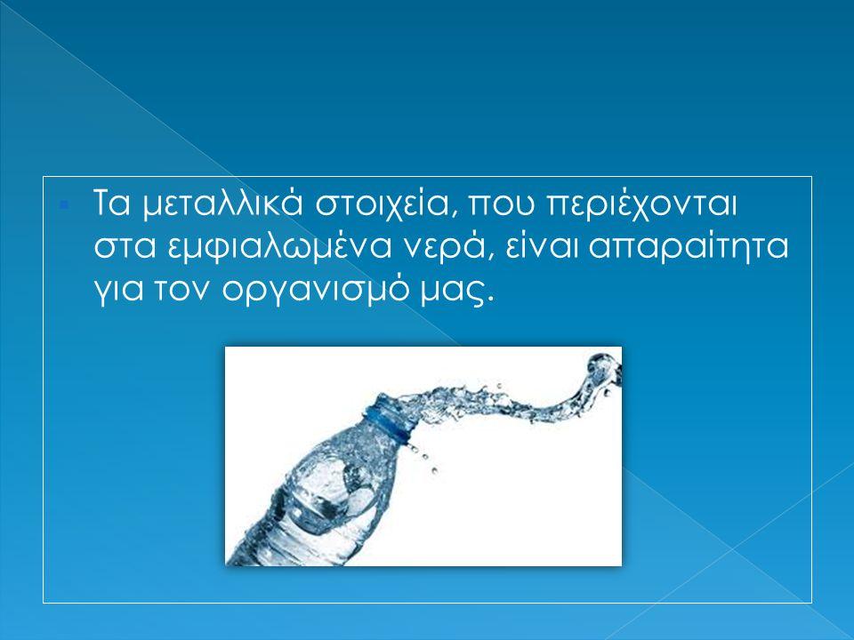  Τα μεταλλικά στοιχεία, που περιέχονται στα εμφιαλωμένα νερά, είναι απαραίτητα για τον οργανισμό μας.