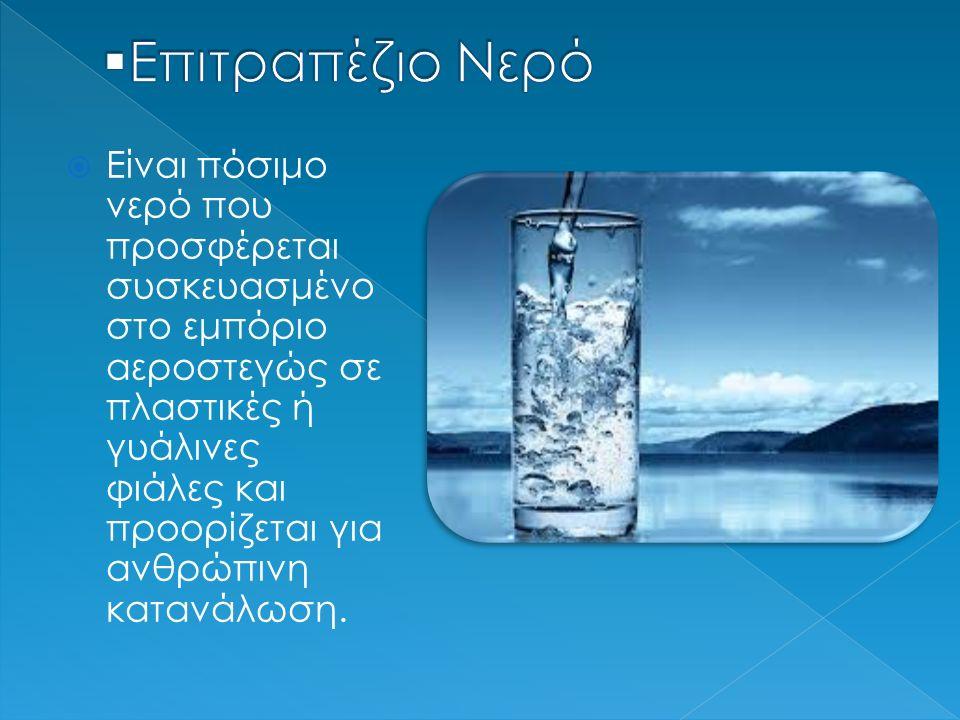  Είναι πόσιμο νερό που προσφέρεται συσκευασμένο στο εμπόριο αεροστεγώς σε πλαστικές ή γυάλινες φιάλες και προορίζεται για ανθρώπινη κατανάλωση.