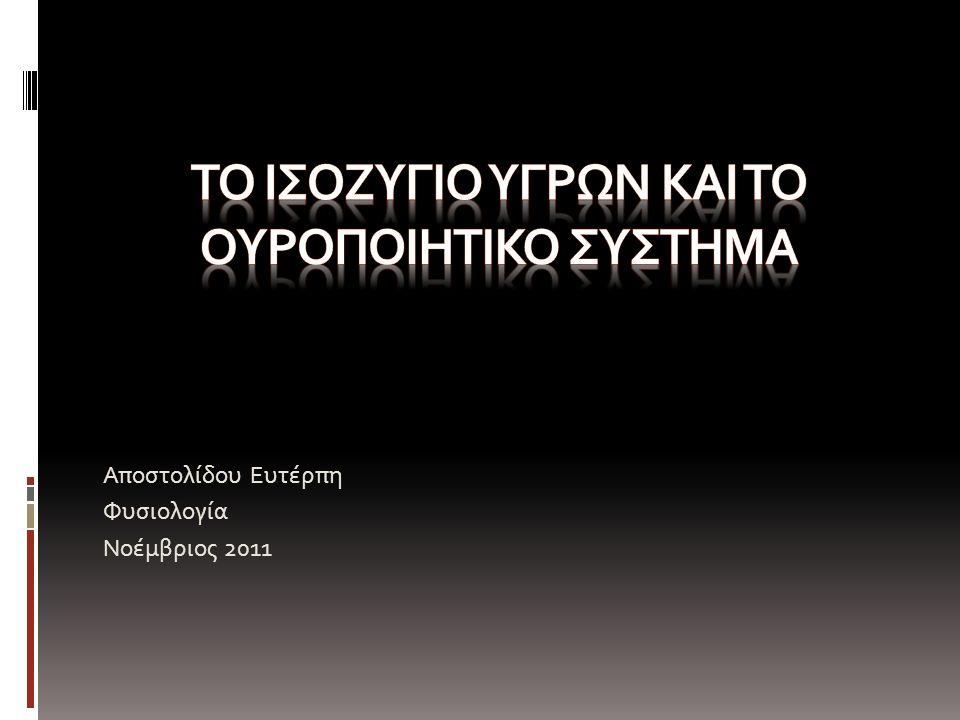 Αποστολίδου Ευτέρπη Φυσιολογία Νοέμβριος 2011