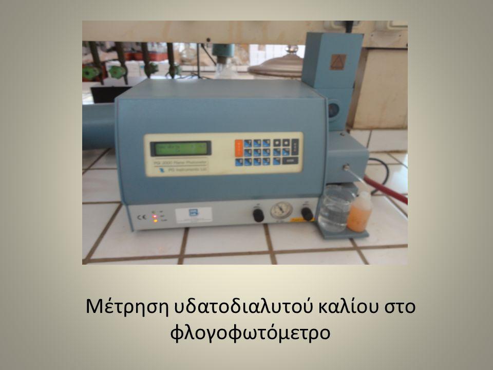Μέτρηση υδατοδιαλυτού καλίου στο φλογοφωτόμετρο