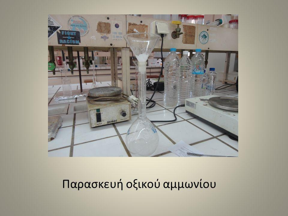 Παρασκευή οξικού αμμωνίου