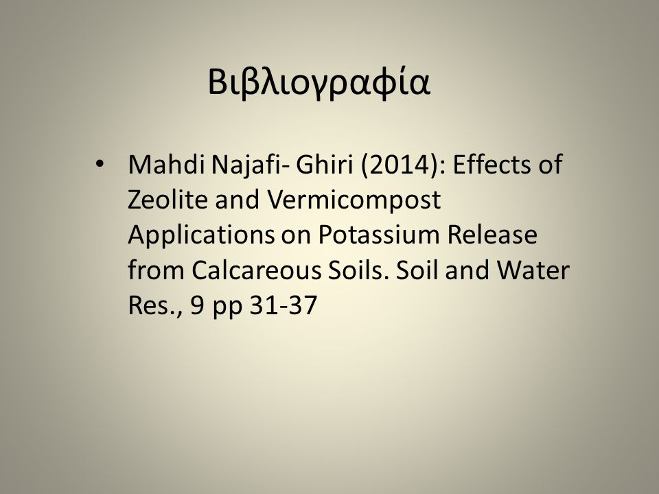 Βιβλιογραφία Mahdi Najafi- Ghiri (2014): Εffects of Zeolite and Vermicompost Applications on Potassium Release from Calcareous Soils.