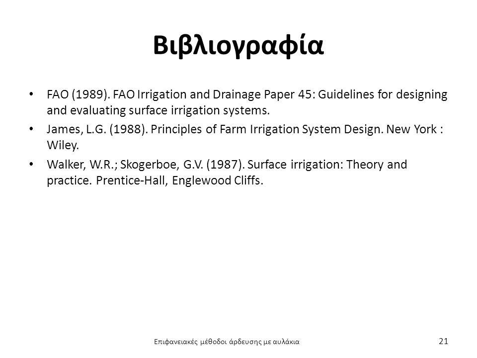 Επιφανειακές μέθοδοι άρδευσης με αυλάκια Βιβλιογραφία FAO (1989). FAO Irrigation and Drainage Paper 45: Guidelines for designing and evaluating surfac
