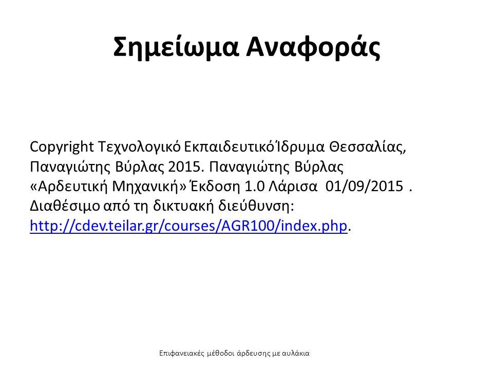 Επιφανειακές μέθοδοι άρδευσης με αυλάκια Σημείωμα Αναφοράς Copyright Τεχνολογικό Εκπαιδευτικό Ίδρυμα Θεσσαλίας, Παναγιώτης Βύρλας 2015. Παναγιώτης Βύρ