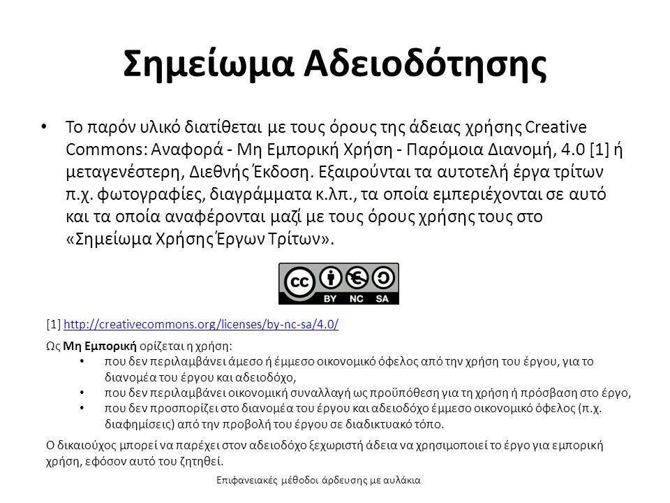Επιφανειακές μέθοδοι άρδευσης με αυλάκια Σημείωμα Αδειοδότησης Το παρόν υλικό διατίθεται με τους όρους της άδειας χρήσης Creative Commons: Αναφορά - Μ