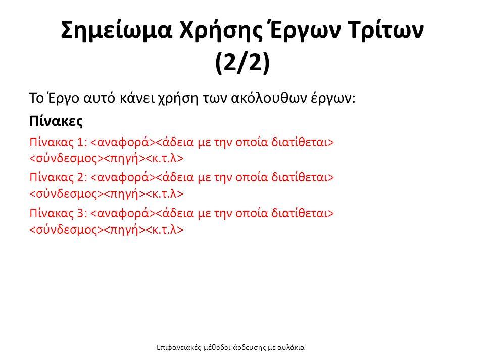 Επιφανειακές μέθοδοι άρδευσης με αυλάκια Σημείωμα Χρήσης Έργων Τρίτων (2/2) Το Έργο αυτό κάνει χρήση των ακόλουθων έργων: Πίνακες Πίνακας 1: Πίνακας 2