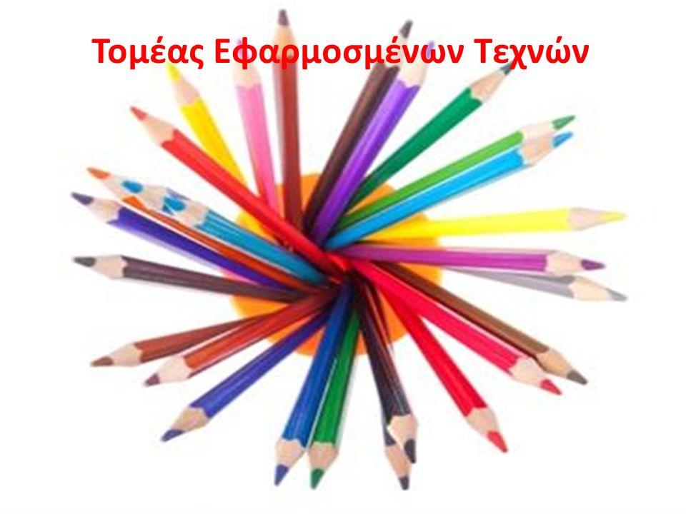 Ο επαγγελματικός τομέας Εφαρμοσμένων Τεχνών ανήκει στον κύκλο Εφαρμογών του 10ου ΕΠΑ.Λ.