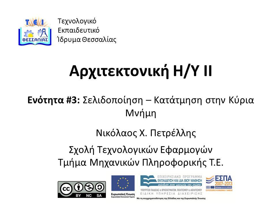 Τεχνολογικό Εκπαιδευτικό Ίδρυμα Θεσσαλίας Αρχιτεκτονική Η/Υ ΙΙ Ενότητα #3: Σελιδοποίηση – Κατάτμηση στην Κύρια Μνήμη Νικόλαος Χ.
