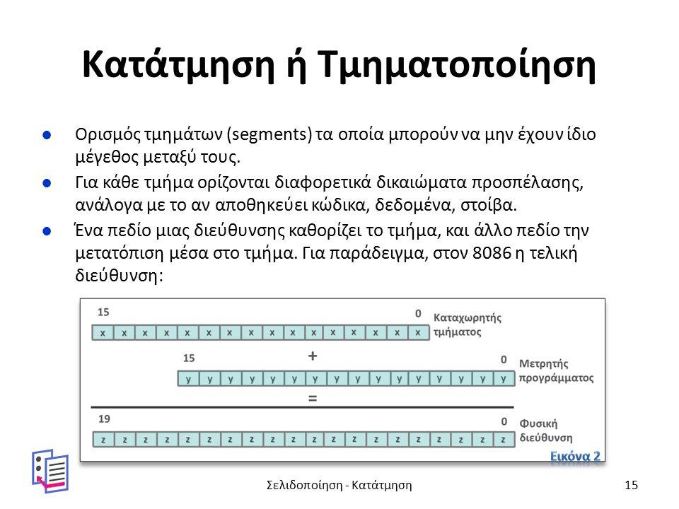 Κατάτμηση ή Τμηματοποίηση ●Ορισμός τμημάτων (segments) τα οποία μπορούν να μην έχουν ίδιο μέγεθος μεταξύ τους. ●Για κάθε τμήμα ορίζονται διαφορετικά δ