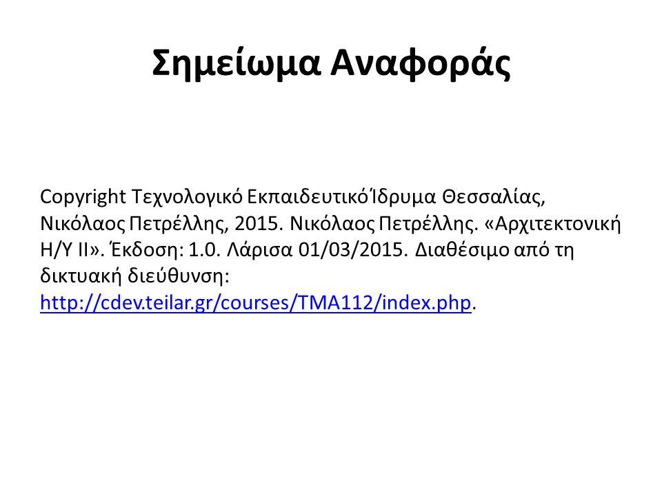 Σημείωμα Αναφοράς Copyright Τεχνολογικό Εκπαιδευτικό Ίδρυμα Θεσσαλίας, Νικόλαος Πετρέλλης, 2015. Νικόλαος Πετρέλλης. «Αρχιτεκτονική Η/Υ ΙΙ». Έκδοση: 1