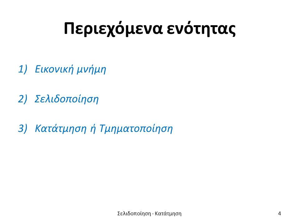 Περιεχόμενα ενότητας 1)Εικονική μνήμηΕικονική μνήμη 2)ΣελιδοποίησηΣελιδοποίηση 3)Κατάτμηση ή ΤμηματοποίησηΚατάτμηση ή Τμηματοποίηση Σελιδοποίηση - Κατάτμηση4