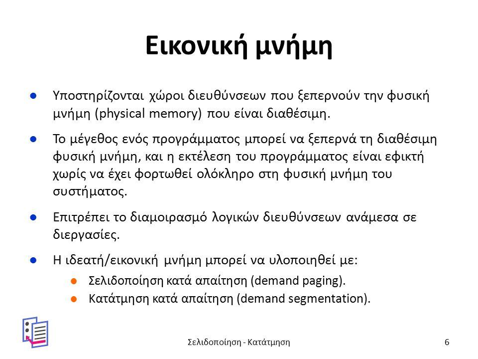 Εικονική μνήμη ●Υποστηρίζονται χώροι διευθύνσεων που ξεπερνούν την φυσική μνήμη (physical memory) που είναι διαθέσιμη. ●Το μέγεθος ενός προγράμματος μ