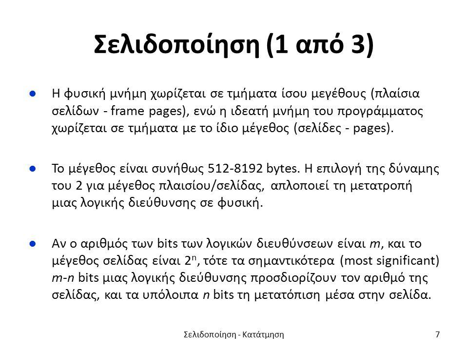 Σελιδοποίηση (1 από 3) ●Η φυσική μνήμη χωρίζεται σε τμήματα ίσου μεγέθους (πλαίσια σελίδων - frame pages), ενώ η ιδεατή μνήμη του προγράμματος χωρίζεται σε τμήματα με το ίδιο μέγεθος (σελίδες - pages).