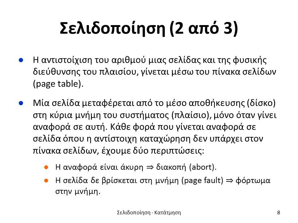Σελιδοποίηση (2 από 3) ●Η αντιστοίχιση του αριθμού μιας σελίδας και της φυσικής διεύθυνσης του πλαισίου, γίνεται μέσω του πίνακα σελίδων (page table).
