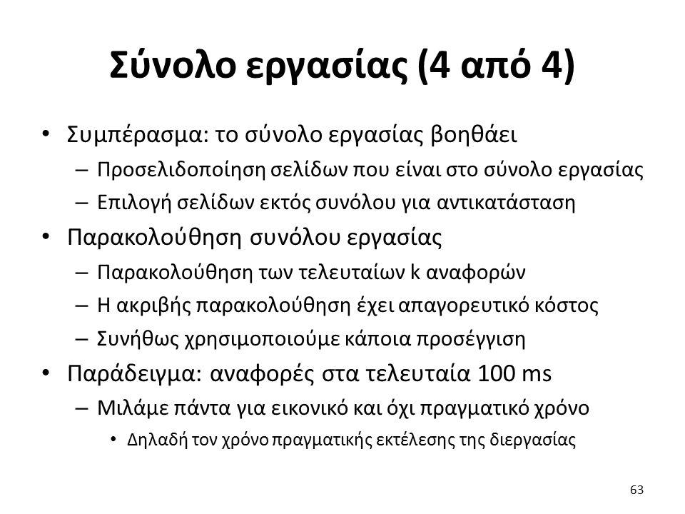 Σύνολο εργασίας (4 από 4) Συμπέρασμα: το σύνολο εργασίας βοηθάει – Προσελιδοποίηση σελίδων που είναι στο σύνολο εργασίας – Επιλογή σελίδων εκτός συνόλ
