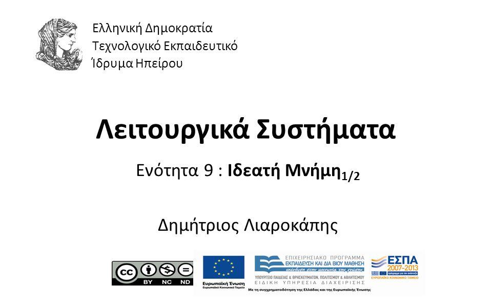 1 Λειτουργικά Συστήματα Ενότητα 9 : Ιδεατή Μνήμη 1/2 Δημήτριος Λιαροκάπης Ελληνική Δημοκρατία Τεχνολογικό Εκπαιδευτικό Ίδρυμα Ηπείρου