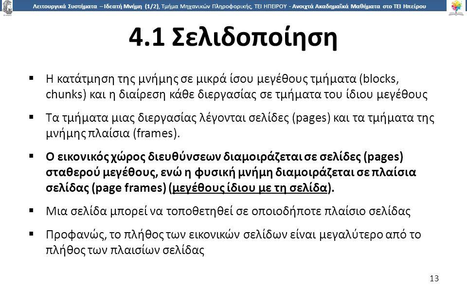 1313 Λειτουργικά Συστήματα – Ιδεατή Μνήμη (1/2), Τμήμα Μηχανικών Πληροφορικής, ΤΕΙ ΗΠΕΙΡΟΥ - Ανοιχτά Ακαδημαϊκά Μαθήματα στο ΤΕΙ Ηπείρου 4.1 Σελιδοποί