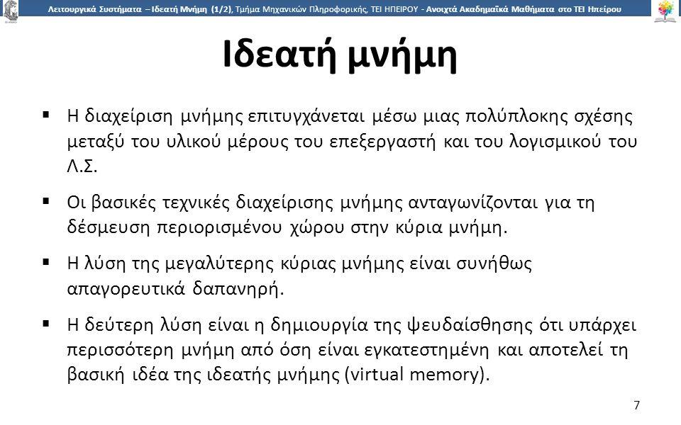 1818 Λειτουργικά Συστήματα – Ιδεατή Μνήμη (1/2), Τμήμα Μηχανικών Πληροφορικής, ΤΕΙ ΗΠΕΙΡΟΥ - Ανοιχτά Ακαδημαϊκά Μαθήματα στο ΤΕΙ Ηπείρου Πίνακας σελίδων  Ο πίνακας σελίδων είναι η δομή που διαχειρίζεται την αντιστοιχία εικονικών σελίδων σε πλαίσια σελίδων  Περιλαμβάνει ένα bit παρουσίας που δείχνει αν η εικονική σελίδα έχει φορτωθεί στη φυσική μνήμη (0=δεν έχει φορτωθεί, 1=έχει φορτωθεί)  Αν το bit έχει τιμή 1 τότε περιλαμβάνει τον αριθμό πλαισίου σελίδας όπου έχει φορτωθεί η εικονική σελίδα 18