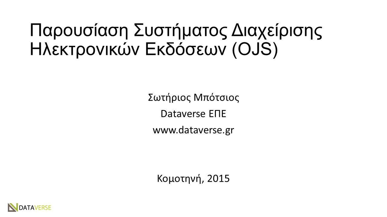 Ροή υποβολής – αξιολόγησης – επιμέλειας – δημοσίευσης (ΙΙ) Αξιολόγηση (από καθέναν Αξιολογητή) Συγκέντρωση εισηγήσεων Αξιολογητών από τον Επιμελητή Ενότητας Αποστολή για Επιμέλεια Κειμένου Απόφαση Επιμελητή Ενότητας -Εισαγωγή σχολίων, συμπλήρωση φόρμας αξιολόγησης (εφόσον υπάρχει) -Καταγραφή εισήγησης -Καταγραφή απόφασης: Αποδοχή, Αποδοχή με παρατηρήσεις, Επανυποβολή (δημιουργία νέου γύρου αξιολόγησης), Απόρριψη