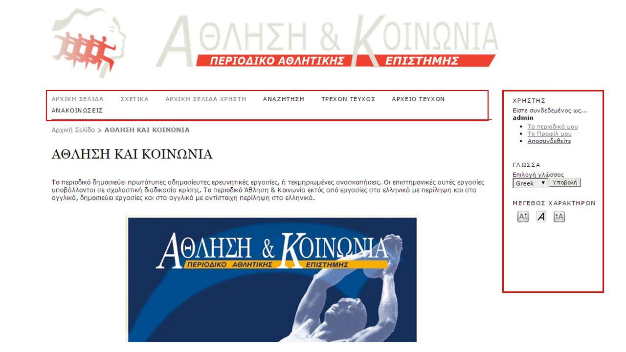Ελάχιστες απαιτήσεις δημιουργίας περιοδικού Τίτλος Περιγραφή Πληροφορίες επικοινωνίας Γλώσσες Διαχειριστής περιοδικού