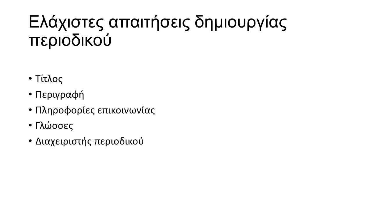 Στοιχεία οργάνωσης περιοδικού Τίτλος, Περιγραφή, Ιστορικό, κ.α.