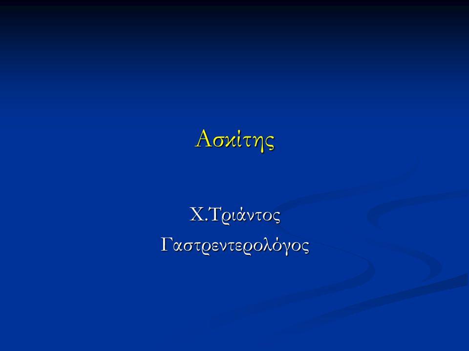 Ασκίτης Χ.ΤριάντοςΓαστρεντερολόγος