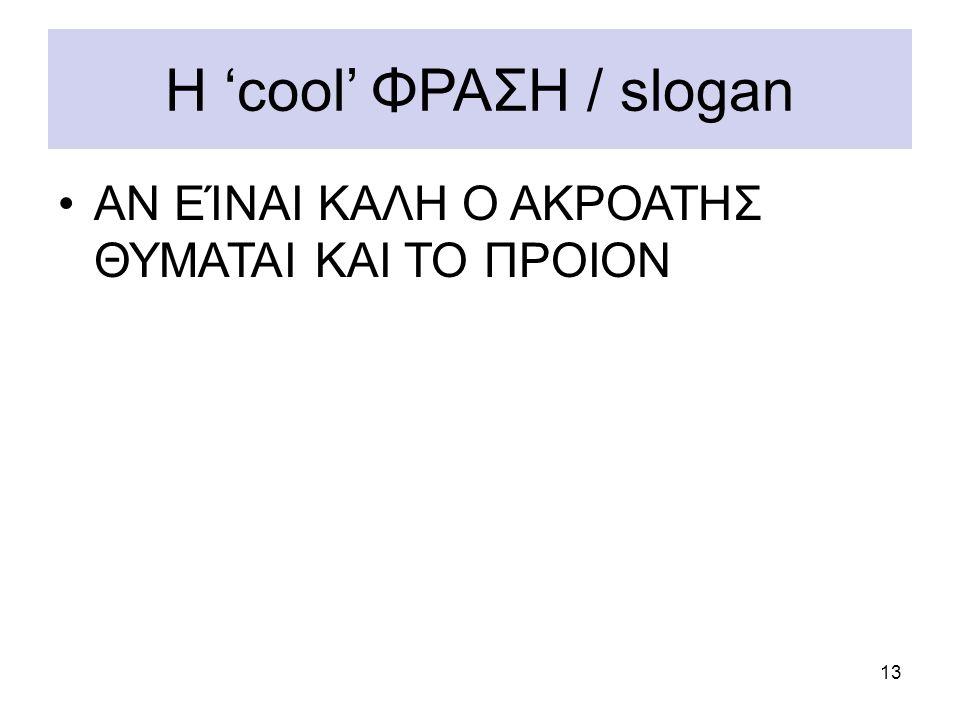 Η 'cool' ΦΡΑΣΗ / slogan ΑΝ ΕΊΝΑΙ ΚΑΛΗ Ο ΑΚΡΟΑΤΗΣ ΘΥΜΑΤΑΙ ΚΑΙ ΤΟ ΠΡΟΙΟΝ 13