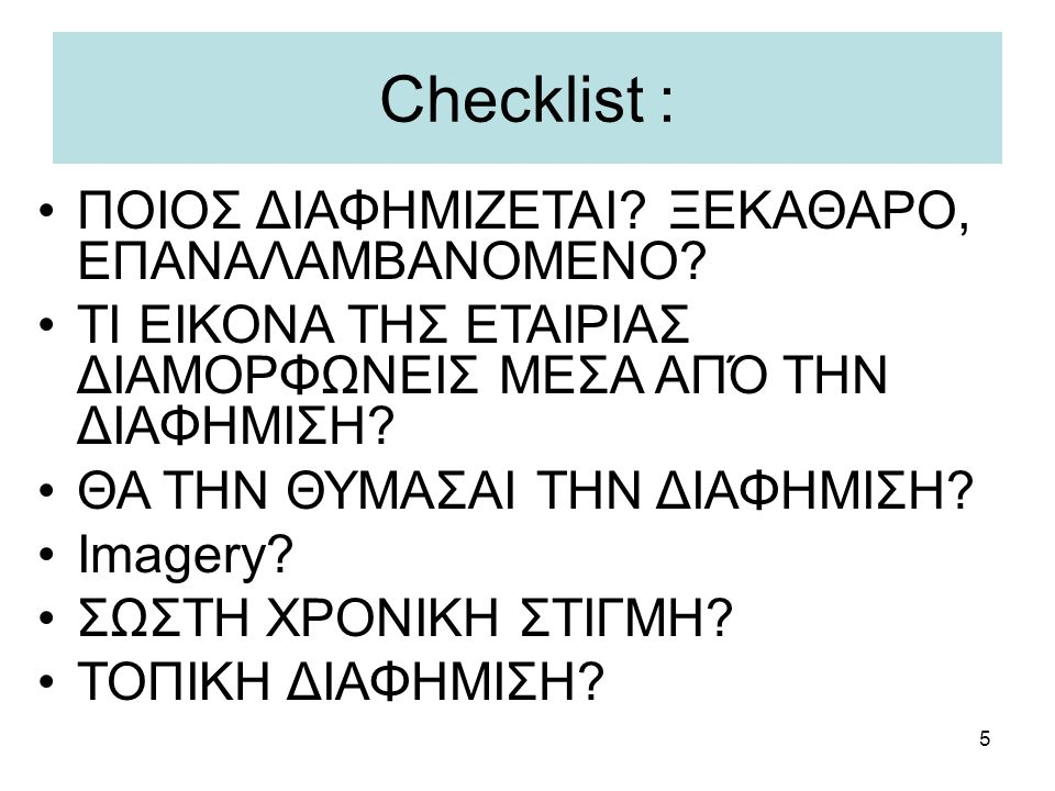 Checklist : ΠΟΙΟΣ ΔΙΑΦΗΜΙΖΕΤΑΙ. ΞΕΚΑΘΑΡΟ, ΕΠΑΝΑΛΑΜΒΑΝΟΜΕΝΟ.