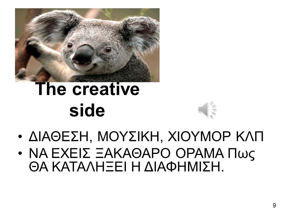 The creative side ΔΙΑΘΕΣΗ, ΜΟΥΣΙΚΗ, ΧΙΟΥΜΟΡ ΚΛΠ ΝΑ ΕΧΕΙΣ ΞΑΚΑΘΑΡΟ ΟΡΑΜΑ Πως ΘΑ ΚΑΤΑΛΗΞΕΙ Η ΔΙΑΦΗΜΙΣΗ.