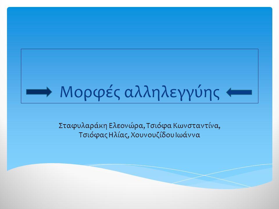 Μορφές αλληλεγγύης Σταφυλαράκη Ελεονώρα, Τσιόφα Κωνσταντίνα, Τσιόφας Ηλίας, Χουνουζίδου Ιωάννα