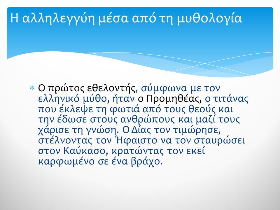  Ο πρώτος εθελοντής, σύμφωνα με τον ελληνικό μύθο, ήταν ο Προμηθέας, ο τιτάνας που έκλεψε τη φωτιά από τους θεούς και την έδωσε στους ανθρώπους και μαζί τους χάρισε τη γνώση.