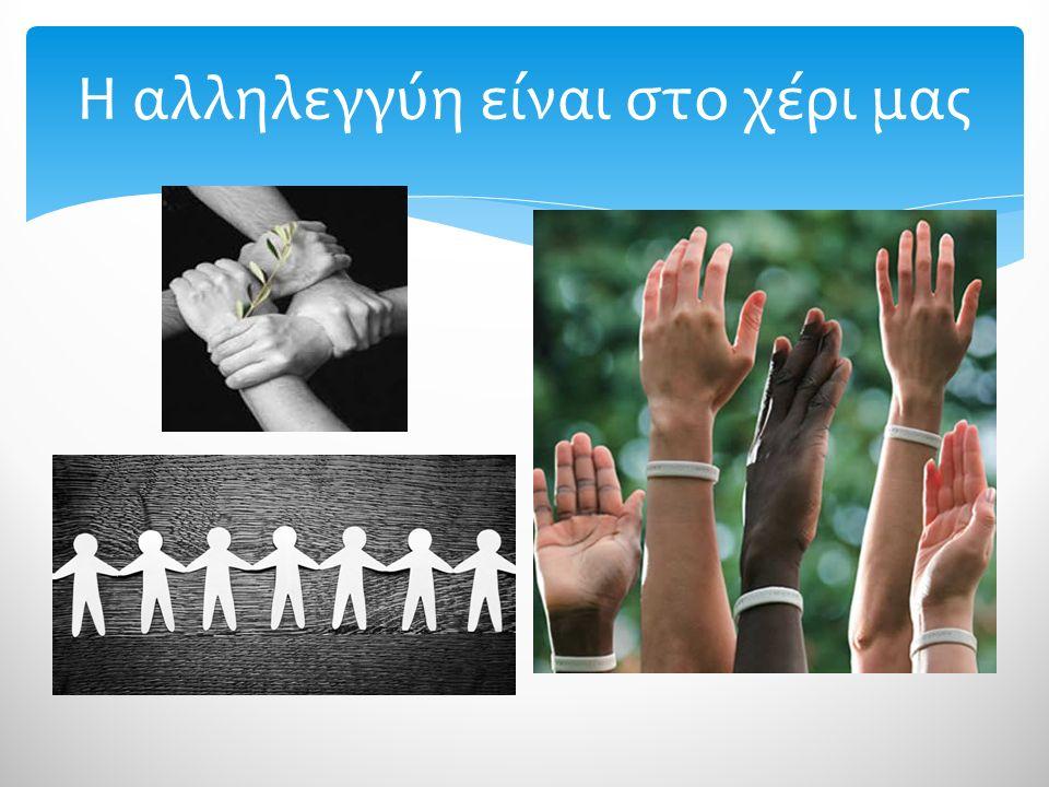 Η αλληλεγγύη είναι στο χέρι μας