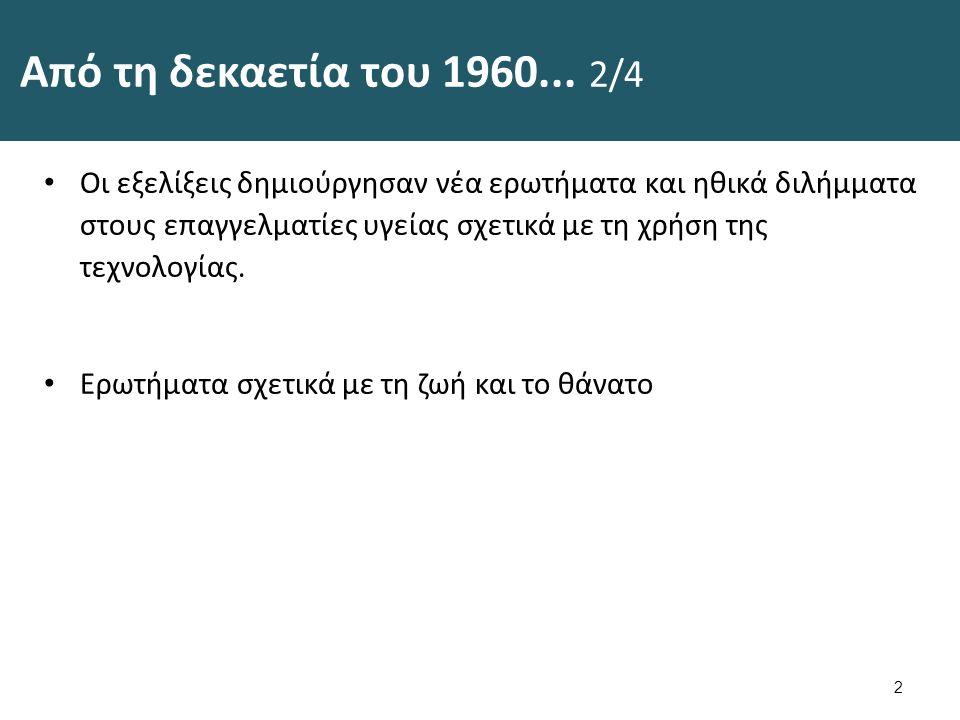 Από τη δεκαετία του 1960...