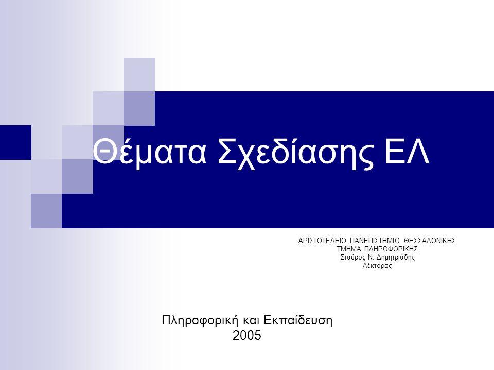 Θέματα Σχεδίασης ΕΛ Πληροφορική και Εκπαίδευση 2005 ΑΡΙΣΤΟΤΕΛΕΙΟ ΠΑΝΕΠΙΣΤΗΜΙΟ ΘΕΣΣΑΛΟΝΙΚΗΣ ΤΜΗΜΑ ΠΛΗΡΟΦΟΡΙΚΗΣ Σταύρος Ν.