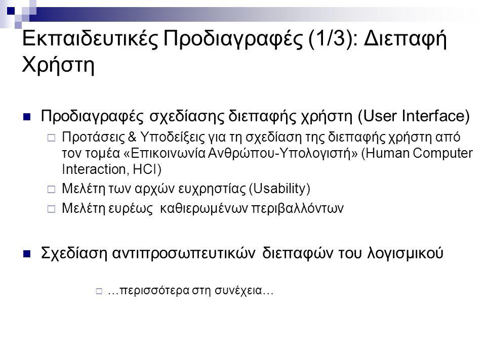 Εκπαιδευτικές Προδιαγραφές (1/3): Διεπαφή Χρήστη Προδιαγραφές σχεδίασης διεπαφής χρήστη (User Interface)  Προτάσεις & Υποδείξεις για τη σχεδίαση της διεπαφής χρήστη από τον τομέα «Επικοινωνία Ανθρώπου-Υπολογιστή» (Human Computer Interaction, HCI)  Μελέτη των αρχών ευχρηστίας (Usability)  Μελέτη ευρέως καθιερωμένων περιβαλλόντων Σχεδίαση αντιπροσωπευτικών διεπαφών του λογισμικού  …περισσότερα στη συνέχεια…