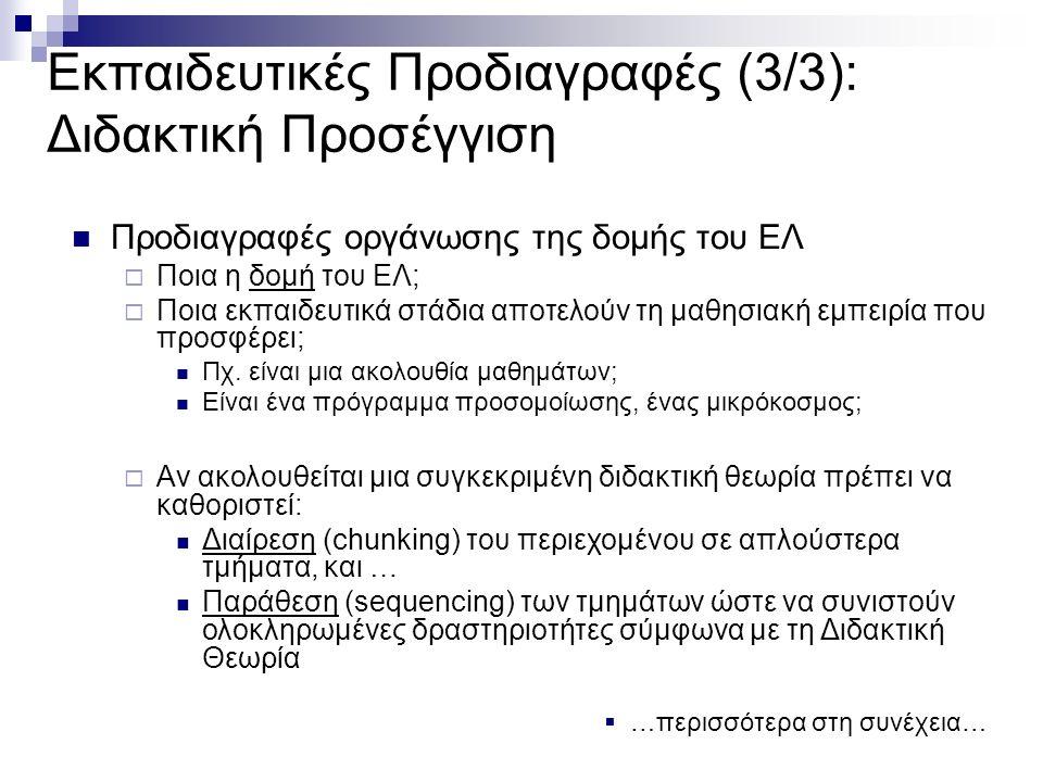 Εκπαιδευτικές Προδιαγραφές (3/3): Διδακτική Προσέγγιση Προδιαγραφές οργάνωσης της δομής του ΕΛ  Ποια η δομή του ΕΛ;  Ποια εκπαιδευτικά στάδια αποτελούν τη μαθησιακή εμπειρία που προσφέρει; Πχ.