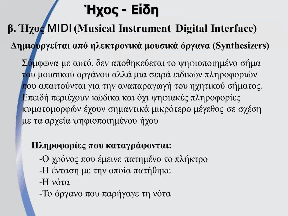 β. Ήχος MIDI (Musical Instrument Digital Interface) Ήχος - Είδη Δημιουργείται από ηλεκτρονικά μουσικά όργανα (Synthesizers) Σύμφωνα με αυτό, δεν αποθη