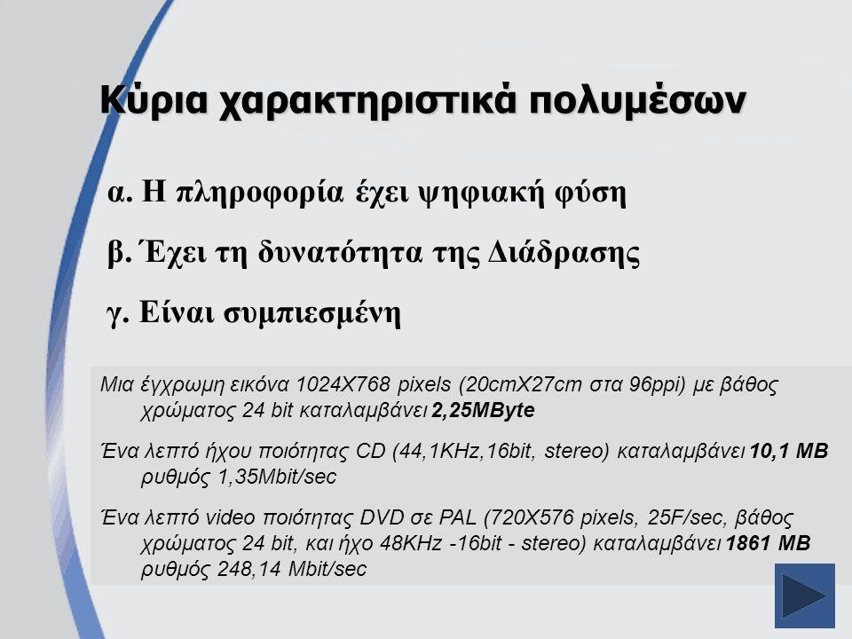 ΟΝΟΜΑ Μορφοποίησης Επέκταση αρχείου ΠλεονεκτήματαΜειονεκτήματα Συνηθισμένη Χρήση TIFF (Tagged Image File) *.tif Ασυμπίεστη πληροφορία χωρίς απώλειες.