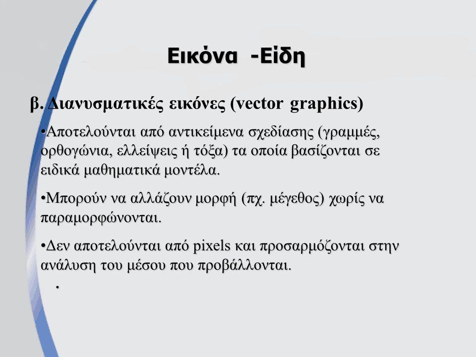 Εικόνα -Είδη Αποτελούνται από αντικείμενα σχεδίασης (γραμμές, ορθογώνια, ελλείψεις ή τόξα) τα οποία βασίζονται σε ειδικά μαθηματικά μοντέλα.Αποτελούνται από αντικείμενα σχεδίασης (γραμμές, ορθογώνια, ελλείψεις ή τόξα) τα οποία βασίζονται σε ειδικά μαθηματικά μοντέλα.