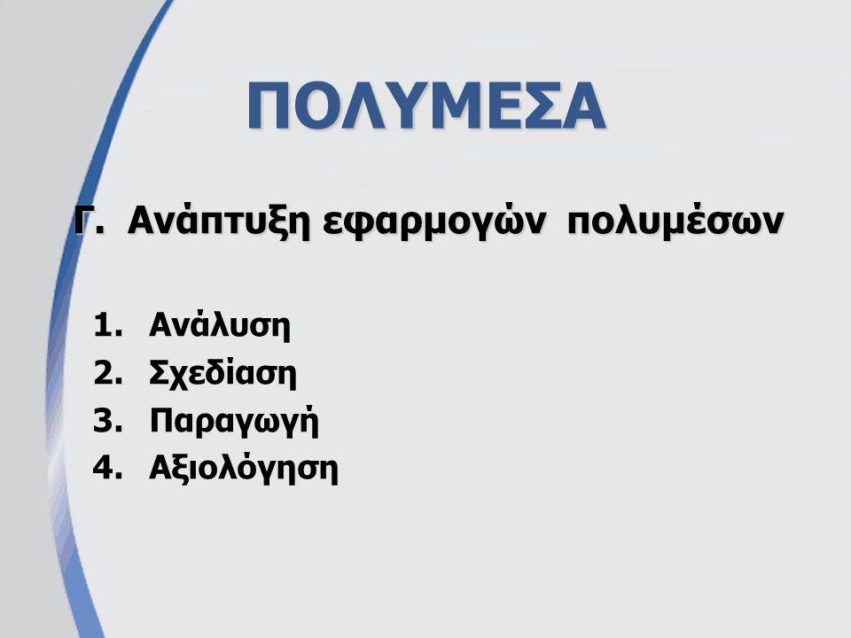 ΠΟΛΥΜΕΣΑ 1.Ανάλυση 2.Σχεδίαση 3.Παραγωγή 4.Αξιολόγηση Γ. Ανάπτυξη εφαρμογών πολυμέσων