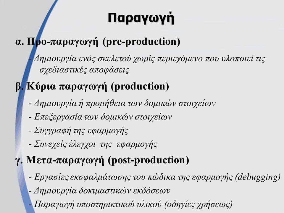 α. Προ-παραγωγή (pre-production) Παραγωγή - Δημιουργία ενός σκελετού χωρίς περιεχόμενο που υλοποιεί τις σχεδιαστικές αποφάσεις β. Κύρια παραγωγή (prod