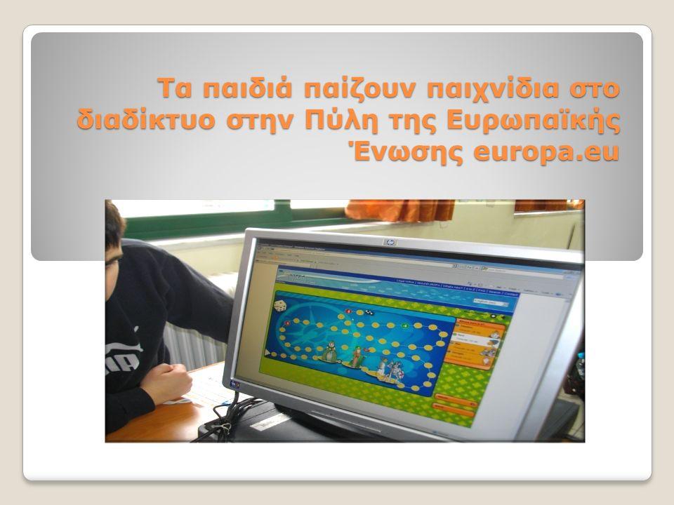 Τα παιδιά παίζουν παιχνίδια στο διαδίκτυο στην Πύλη της Ευρωπαϊκής Ένωσης europa.eu