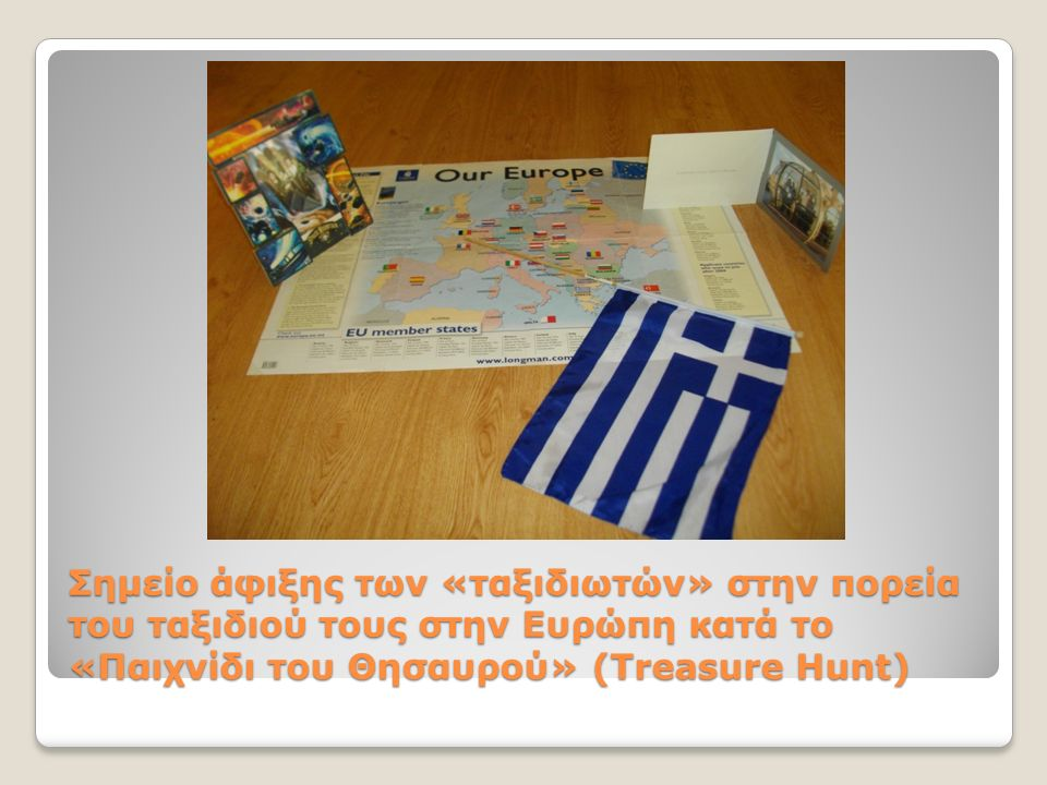 Σημείο άφιξης των «ταξιδιωτών» στην πορεία του ταξιδιού τους στην Ευρώπη κατά το «Παιχνίδι του Θησαυρού» (Treasure Hunt)