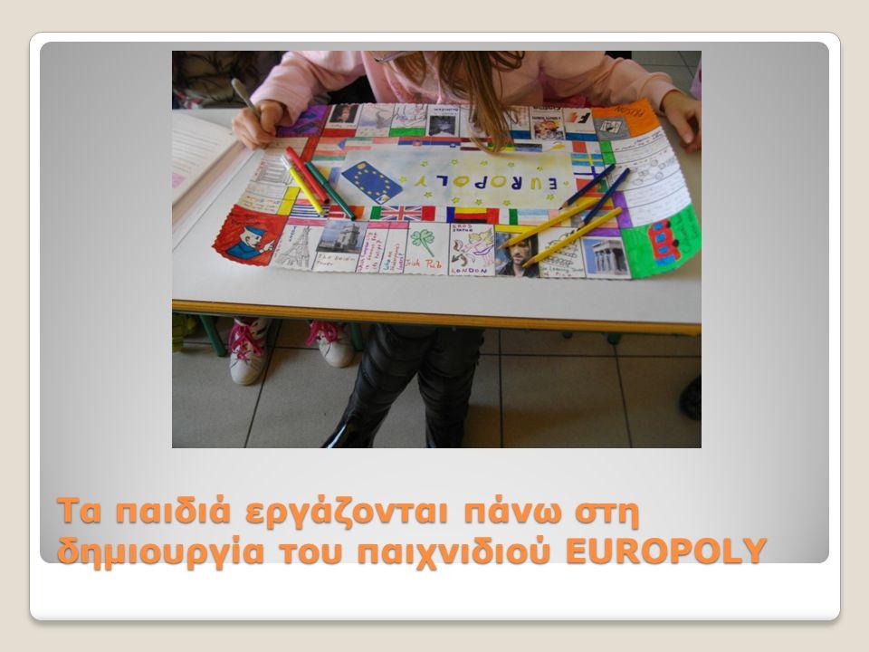 Τα παιδιά εργάζονται πάνω στη δημιουργία του παιχνιδιού EUROPOLY