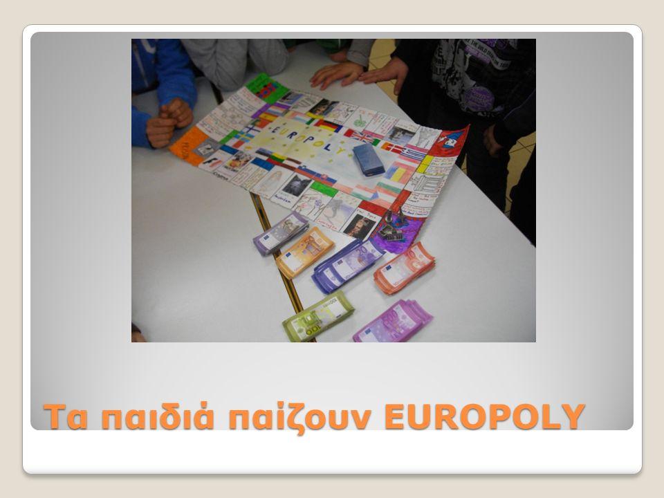 Τα παιδιά παίζουν EUROPOLY