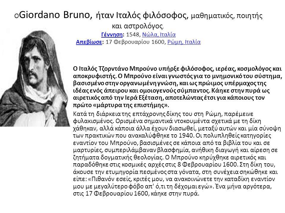 Ο Giordano Bruno, ήταν Ιταλός φιλόσοφος, μαθηματικός, ποιητής και αστρολόγος.