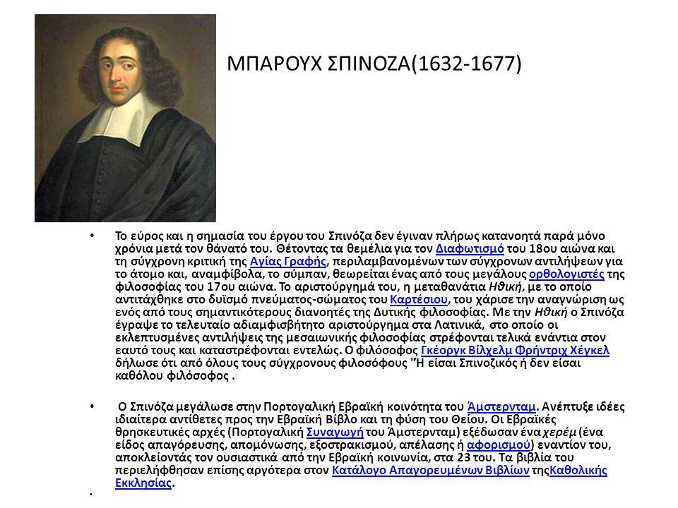 ΜΠΑΡΟΥΧ ΣΠΙΝΟΖΑ(1632-1677) Το εύρος και η σημασία του έργου του Σπινόζα δεν έγιναν πλήρως κατανοητά παρά μόνο χρόνια μετά τον θάνατό του.